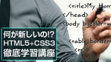 Normal_html5_css3_course
